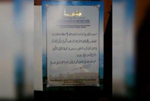 tulisan buku tamu Raja Salman bin Abdulaziz Al Saud, Raja Kerajaan Saudia Arabia
